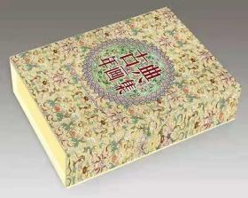 义海版《古典年画集》 50张盒装 8开 全新 定价 198元