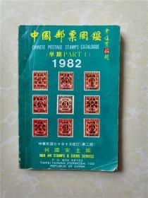 中国邮票图鉴(早期PART I)1982
