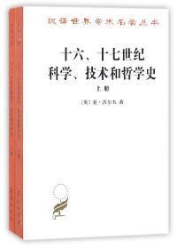 十六十七世纪科学技术和哲学史(上下)/汉译世界学术名著丛