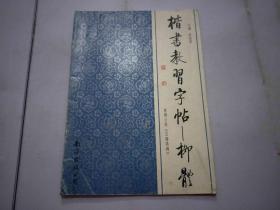 楷书教习字帖——柳体