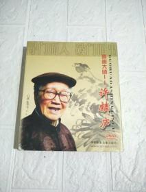 国画大师 ---- 许麟庐 DVD