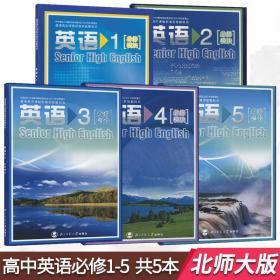 高中英语教材全套5本北师大版