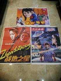 80一90年代电影海报193张合售其中全开的44张剩下都是2开