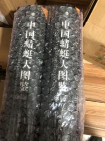 中国蜻蜓大图鉴【上下册】正版全新·包邮!