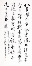 【保真】河南省书协会员刘松均作品:孟浩然《临洞庭湖赠张丞相》
