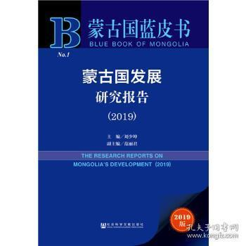 2019版蒙古国蓝皮书:蒙古国发展研究报告(2019)