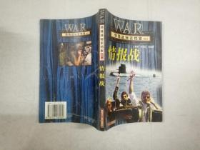 情报战:特殊战秘密档案