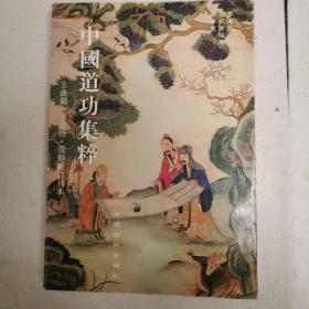 唐山玉清观道学文化丛书:中国道功集萃