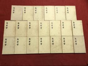 新唐书(二十册全)