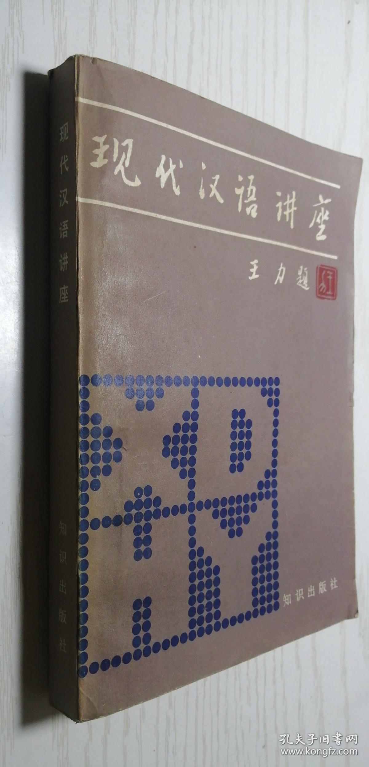 现代汉语讲座 北京市语言学会编