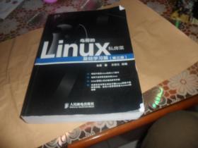 鸟哥的Linux私房菜:基础学习篇 (第三版) 正版现货