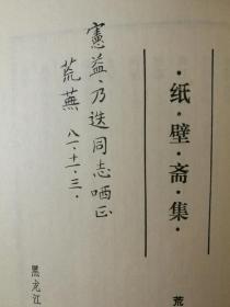 不妄不欺斋之一千零二十七: 荒芜毛笔小楷签名本《纸壁斋集》,签赠杨宪益夫妇(内收赠杨宪益夫妇诗),非常文气。荒芜签本未见如此精彩者。