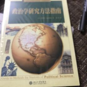 政治学研究方法指南