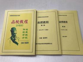 全国特效专科技术培训 函授教程 全套3册