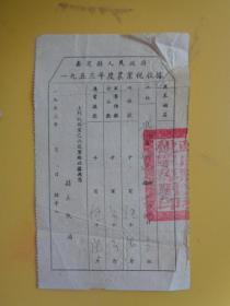 嘉定县人民政府一九五三年度农业税收据】【骑缝章】【16.8×10】