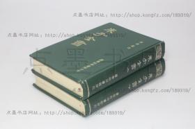 私藏好品《朱子全书》精装全二册 1977年初版