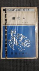 台北人 重排第一版 白先勇