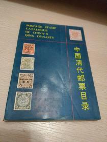 《中国清代邮票目录》