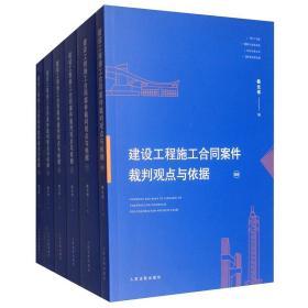 不成套:建设工程施工合同案件裁判观点与依据(目录卷)