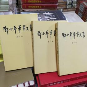 邓小平军事文集