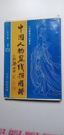 中国人物画线描图谱