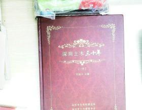 深圳土木三十年 上