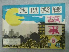 民间对联故事1988_5