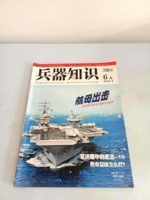 兵器知识2011年第6A