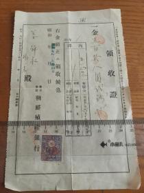 昭和五年1930年朝鲜殖产银行姜舜永领收证金518圆