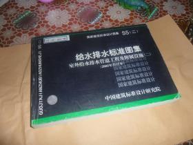 给水排水标准图集 室外给水排水管道工程及附属设施 (二)(2005年合订本)正版现货