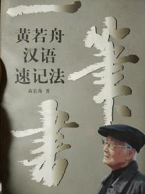 一笔书:黄若舟汉语速记法