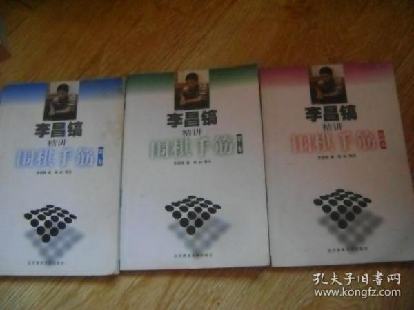 李昌镐精讲围棋手筋(第4卷)