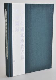 第五批国家珍贵古籍名录图录(16开精装 全六册 原包装)