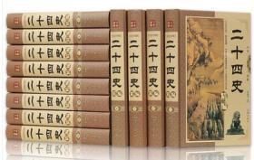 二十四史12册 16开豪华精装 精编文白对照 中国历史书史记汉书明史三国志晋书新唐书元史中国通史历史知识读物