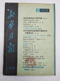 新华月报 1979 2 文摘版