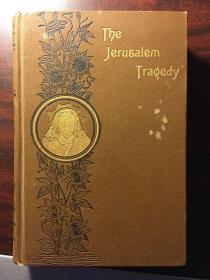 【包邮】(孤本)清光绪二十年(1895年)出版《The Jerusalem Tragedy》(耶路撒冷的悲剧),精装印花封面+烫金耶稣像