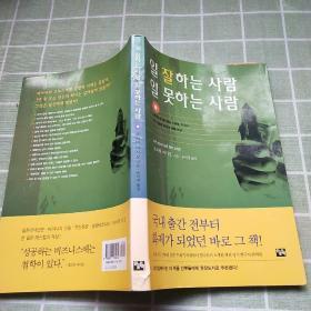 韩文书一本a45-53