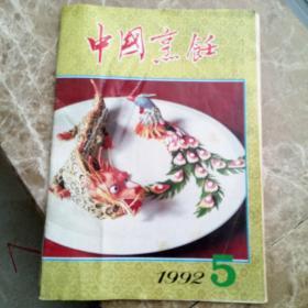 中国烹饪1992年5月。
