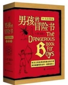 男孩的冒险书 少儿绘图版(全三册)绘本漫画书全套7-10岁儿童9-12岁硬皮精装 入选《人民日报》推荐给小学生的寒假书单