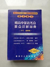 初高中英语考点难点详解词典:学生、教师版