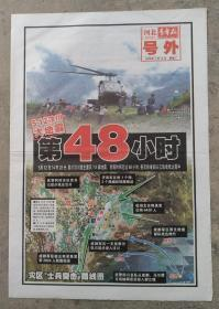 2008年5月14日  河北青年报   号外