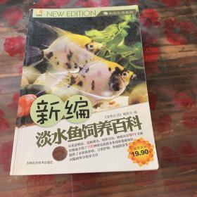 新编淡水鱼饲养百科 A6未翻阅