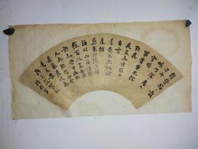 戏曲大师  周信芳 书法扇面 尺寸48x16