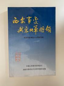 沈阳文史资料第二十二辑 西安事变与东北军将领