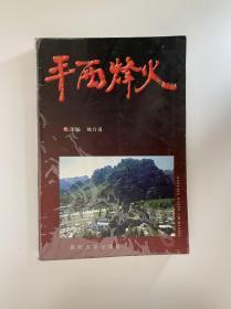 平西烽火(2.3.4)