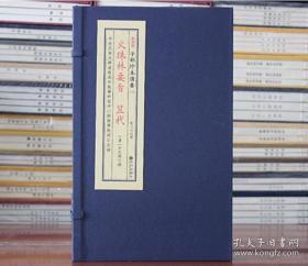 火珠林要旨筮杙子部珍本备要178 古籍宣纸线装1函2册全九州出版社