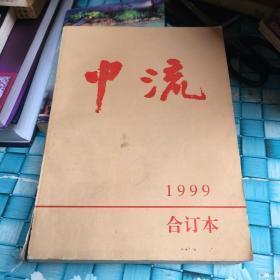 中流 杂志 1999年合订本 全年 1-12 共 十二期 合订版