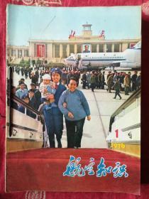 航空知识(1976年1_12期)全年