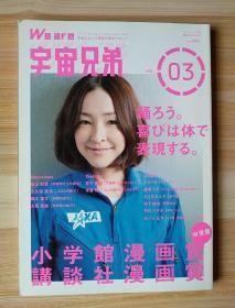 日文原版书  We are 宇宙兄弟 VOL.03 (讲谈社 MOOK) ムック – 2011/6/23 讲谈社 (编集)