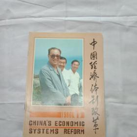 中国经济体制改革 创刊号